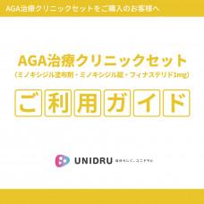 AGA治療クリニックセットご利用ガイド【カラー電子版】