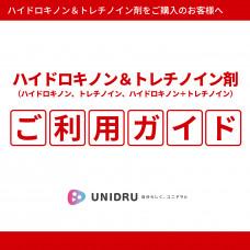 ハイドロキノン・トレチノイン剤ご利用ガイド【カラー電子版】