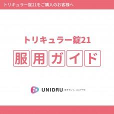トリキュラー21服用ガイド【カラー電子版】