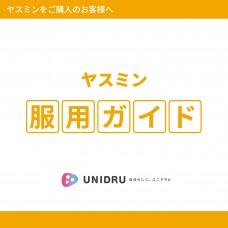 ヤスミン服用ガイド【カラー電子版】